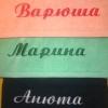 вышивка имени на полотенцах