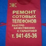 пошив фартуков с логотипом