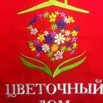 вышивка логотипов на ткани