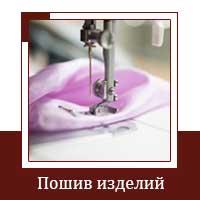 пошив изделий