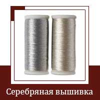 серебряная вышивка в Юниол