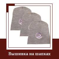 вышивка на шапках